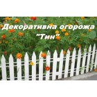Заборчики из пластика для сада, клумб